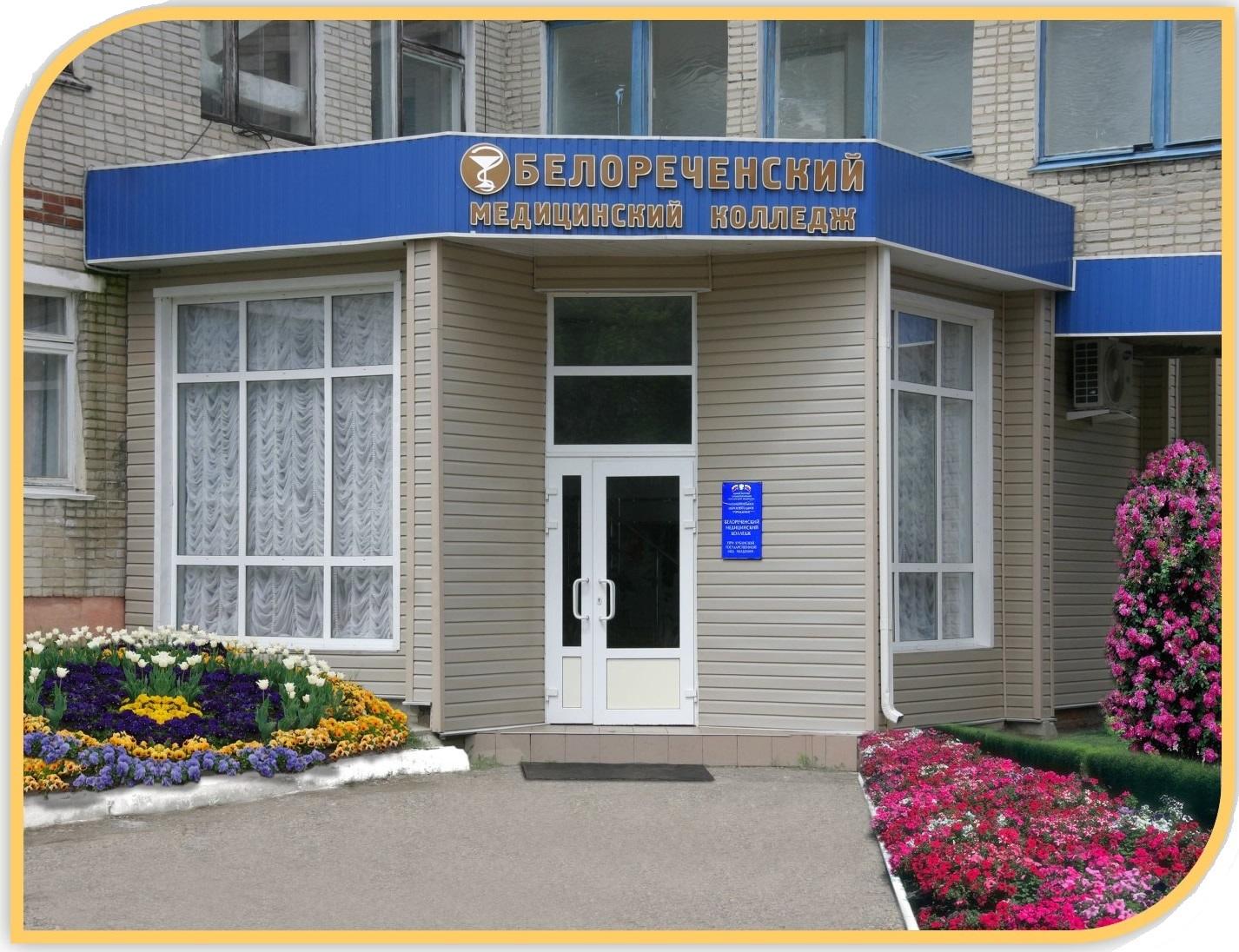 Армавирский медицинский колледж приемная комиссия алюминий цена в Дедовск